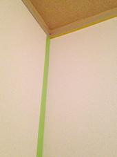 2. 壁一面だけを塗装したい場合は、両脇の壁の養生をお忘れなく。