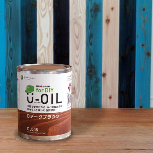 DIY女子やお子様にも安心安全。木部塗装には国産の自然塗料U-OIL!