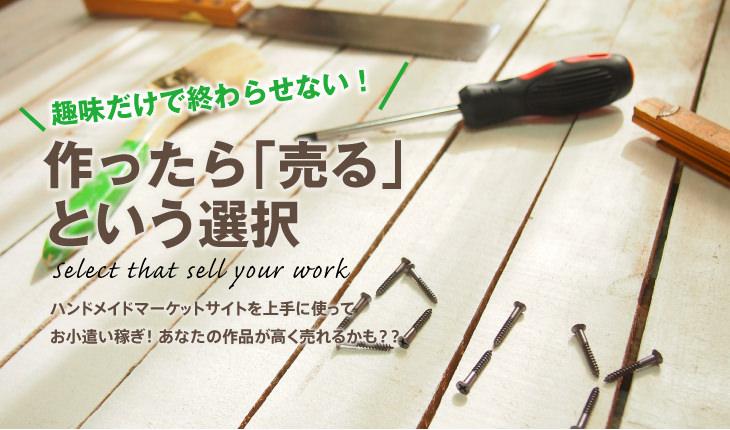 「作ったら売る」という選択。<br />自分の作品が売れるアプリ&サイト4選