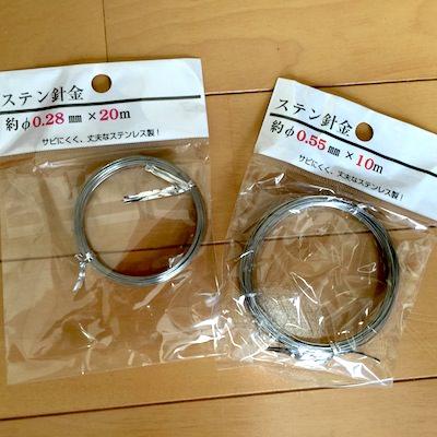 【材料】針金(0.28mm、0.55mm)
