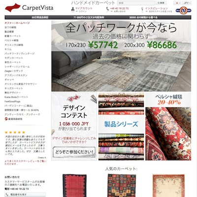 絨毯の魅力にはまるサイトです