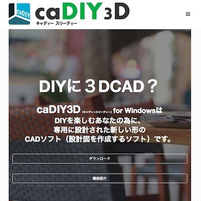 caDIY3Dのお値段は、5,400円<br>激安でしょ!