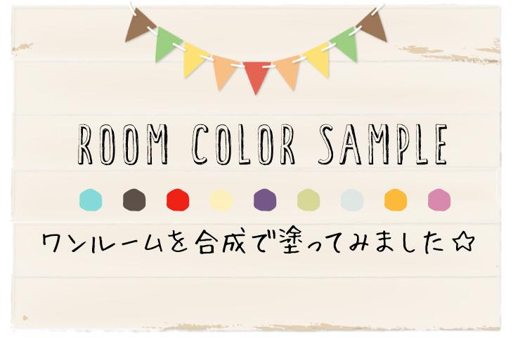 ワンルームの壁でも使える色を合成で見てみる