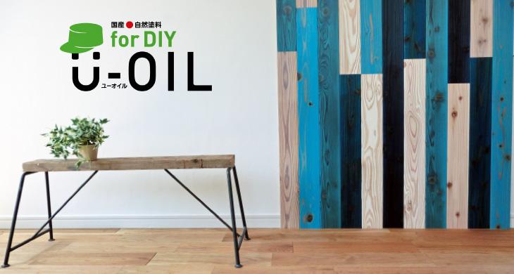 国産自然塗料 U-OIL for DIY