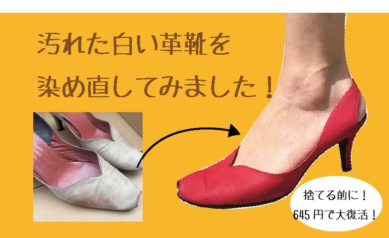 染めQで、汚れた白い靴を塗って蘇らせる方法