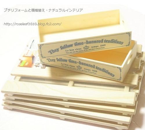 1. スノコ1枚を半分に切って、8本の釘で木箱に取り付け・・・。