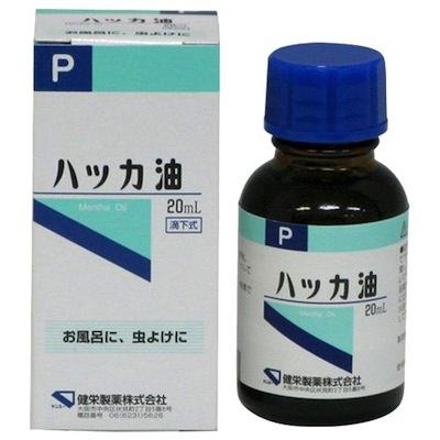ハッカ油(20ml 500円くらい)