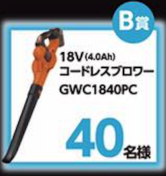 B賞 18VコードレスブロアーGWC1840PC