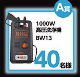 A賞 1000w高圧洗浄機 BW13