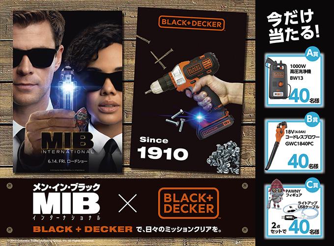 抽選で120名にプレゼント!映画MIBコラボのブラック&デッカーのキャンペーンが凄い!
