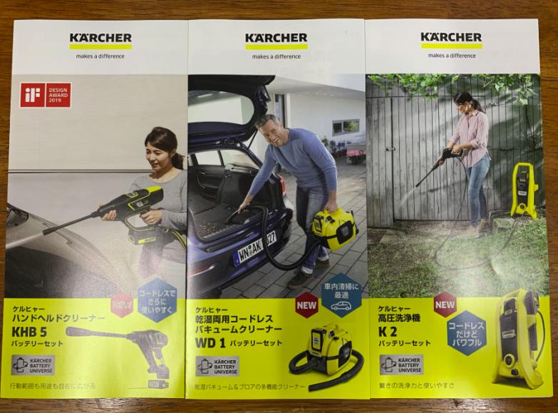 ケルヒャー2019秋発売新商品