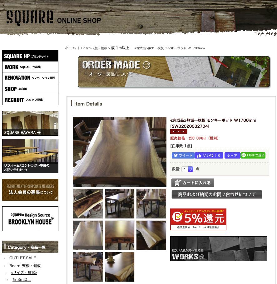 【ワイルド男前系】一枚板の無垢材、無骨なアイアン商品の品揃いが豊富!<br>大阪のSQUAREさん!
